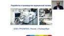 Инструменты продвижения аппаратов ДЭНАС для разных ЦА