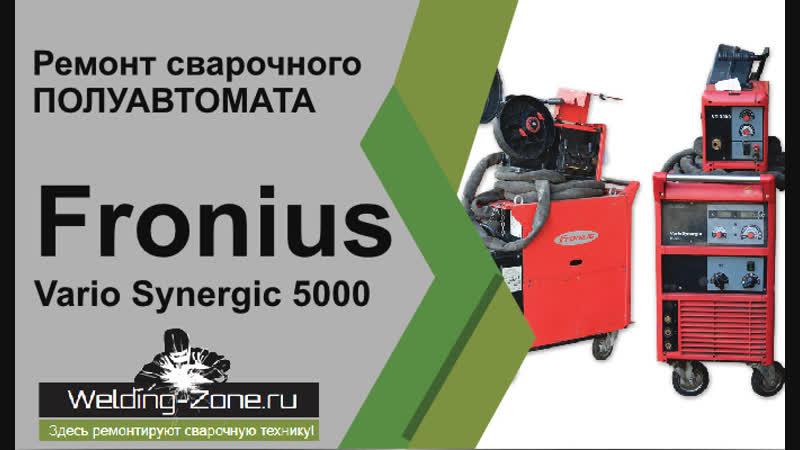 Ремонт сварочного полуавтомата Fronius Vario Synergic 5000