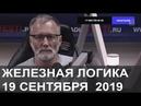 Железная логика 19 сентября 2019 Украина на продажу НАТО теряет превосходство над Россией