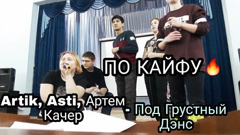 Artik Asti Артем Качер Под грустный дэнс Перепели по кайфу