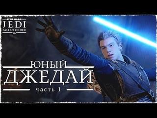 Прохождение Star Wars Jedi: Fallen Order  #1 ➤ ЮНЫЙ ДЖЕДАЙ