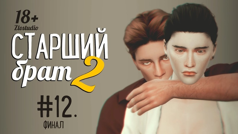 СЕРИАЛ The Sims 4 ► СТАРШИЙ БРАТ 2 сезон ► 12 СЕРИЯ ФИНАЛ