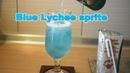 Blue lychee sprite บลูลิ้นจี่สไปร์ท