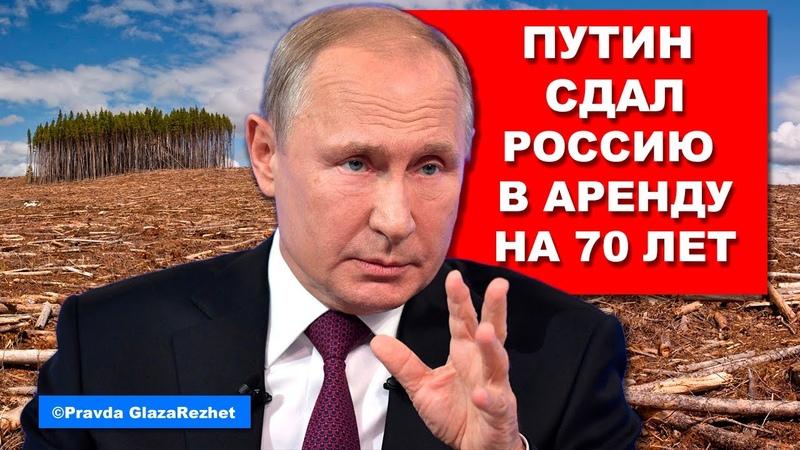 Россия вместе с населением уходит в аренду на 70 лет Всё по закону Pravda GlazaRezhet