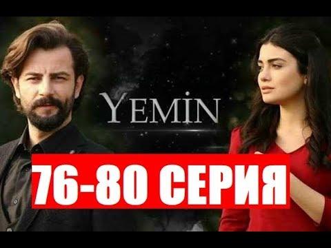 Клятва 74, 75, 76 серия (Турецкий сериал 2019) на русском