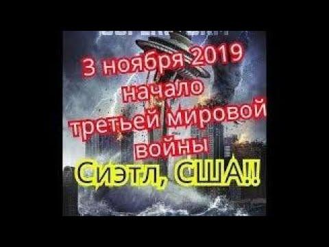 Третья Мировая ВОЙНА начнется 3 ноября 2019 Не веришь СМОТРИ!