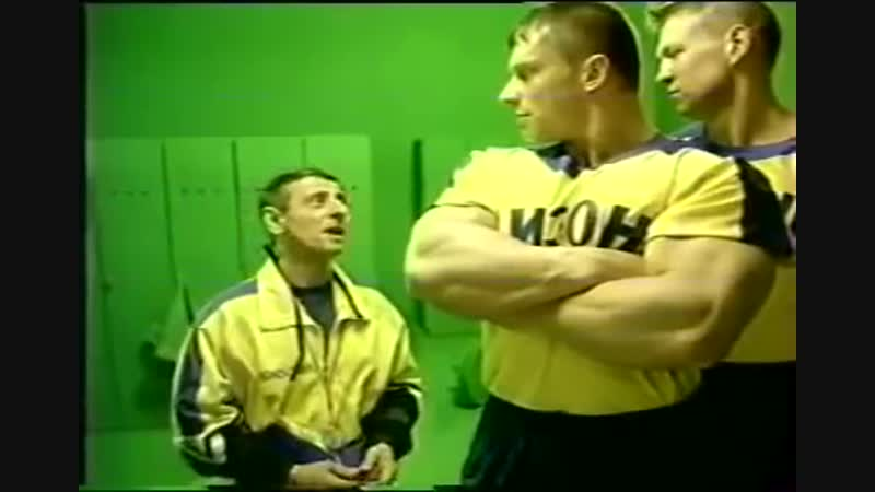 [v-s.mobi]Наш тренер - сама уверенность. Супербизон. РОНДО..mp4