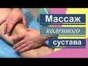 Массаж коленного сустава. Massage of the knee joint. Разработка сустава после травмы.