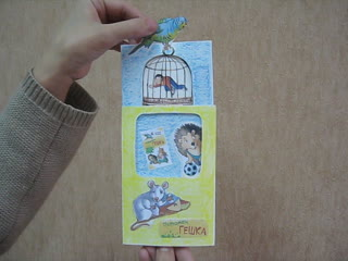 Лучшей, как сделать динамическую открытку по книге питомец гешка