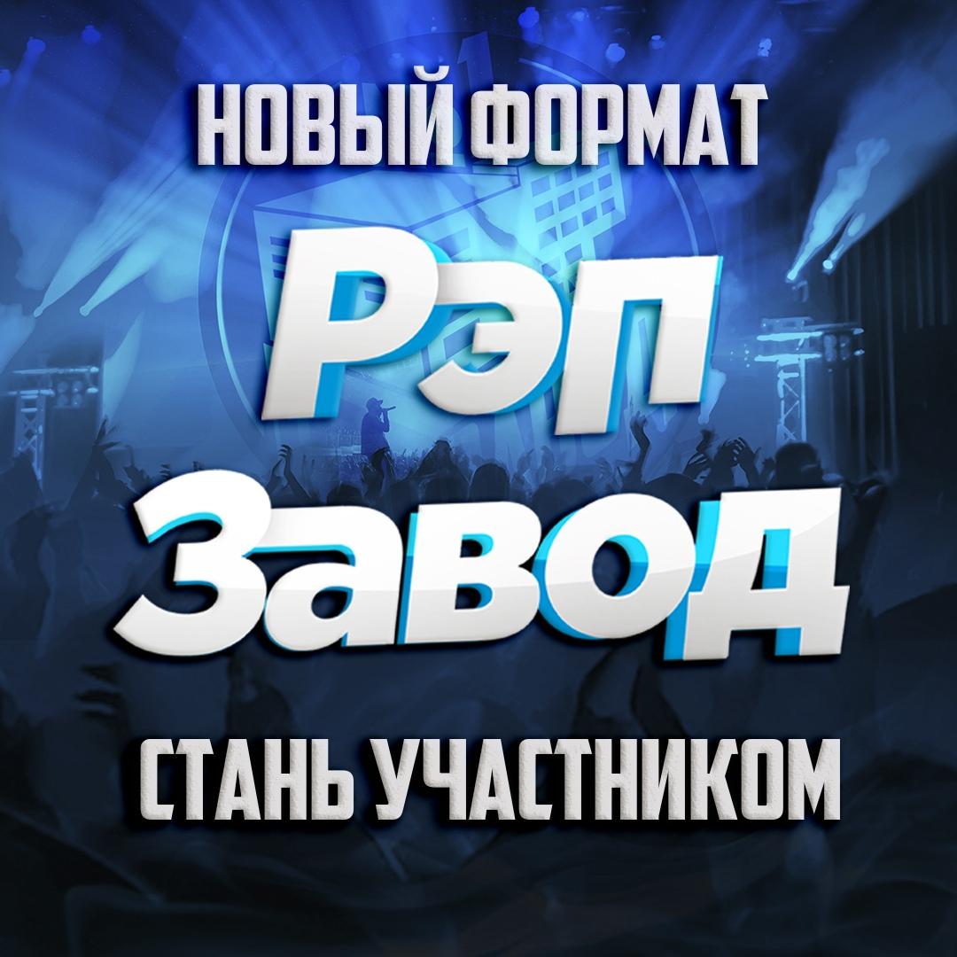 Афиша КАСТИНГ В ШОУ: РЭП ЗАВОД (5-й сезон)