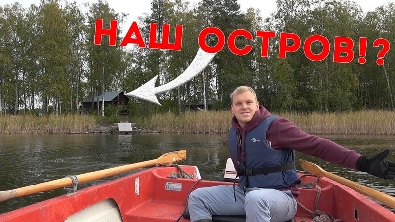 Купил СОБСТВЕННЫЙ ОСТРОВ и ДАЧУ в Финляндии!