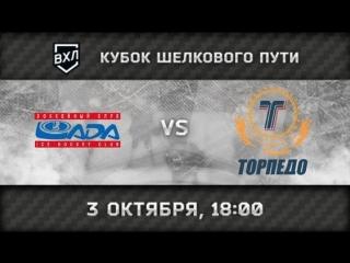 Лада Тольятти - Торпедо У-К Усть-Каменогорск, 18:00