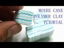 폴리머클레이 물결 패턴 만들기 Polymer clay cane making