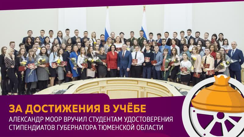 Александр Моор вручил студентам удостоверения стипендиатов губернатора Тюменской области