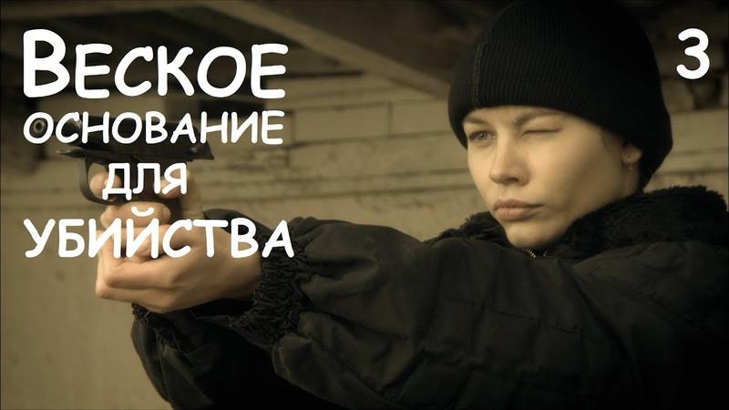 ВЕСКОЕ ОСНОВАНИЕ ДЛЯ УБИЙСТВА 3 серия сериал русские мелодрамы новинки