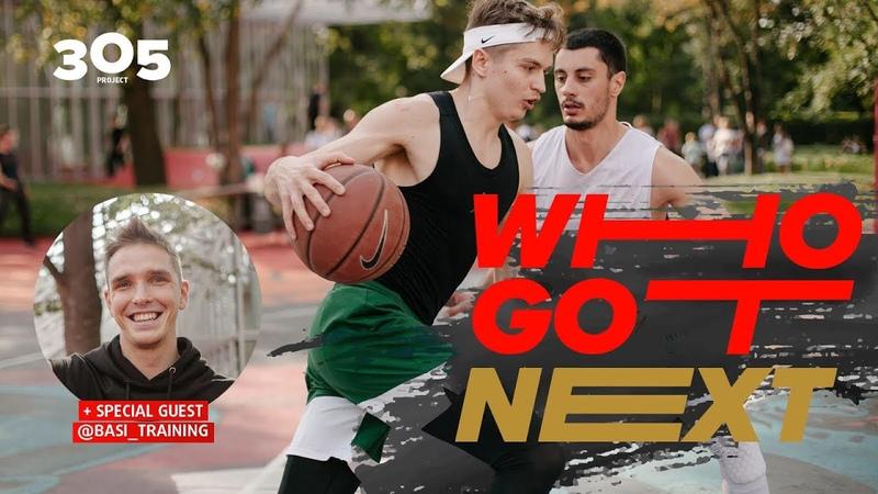 WHOGOTNEXT Episode 1 1x1 basketball Как научиться делать стэпбек