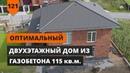 ОПТИМАЛЬНЫЙ ДВУХЭТАЖНЫЙ ДОМ ИЗ ГАЗОБЕТОНА 115 кв.м.