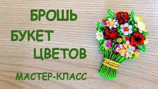 Брошь Букет цветов из бисера. МК. / DIY Beaded Brooch Bunch of flowers