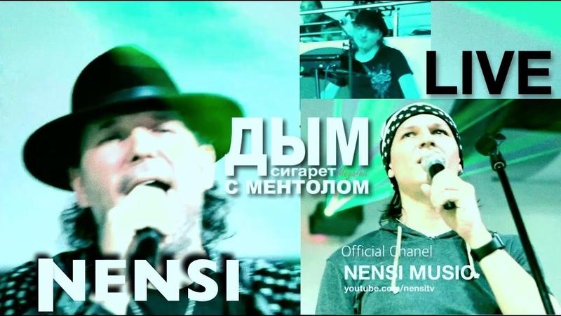 NENSI - Дым Сигарет с Ментолом ( Club Music in Germany / NL )