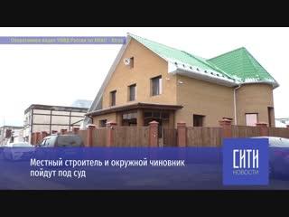 Местный строитель и окружной чиновник пойдут под суд