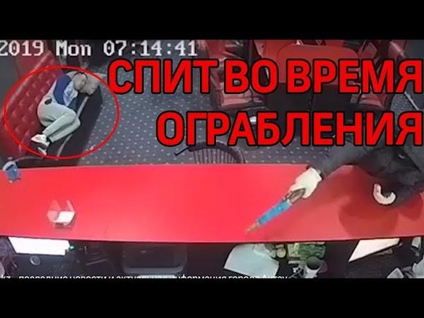Посетитель букмекерской конторы проспал ограбление