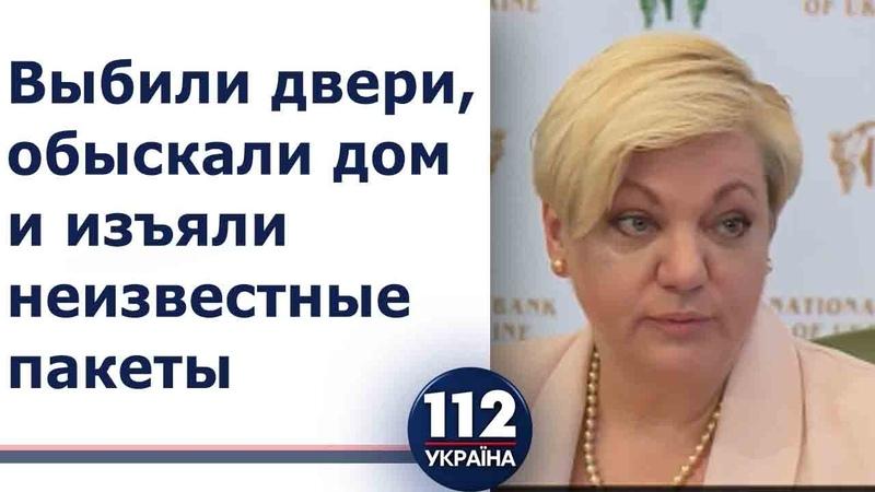 В квартире Валерии Гонтаревой провели обыски в связи с делом о злоупотреблении служебным положением