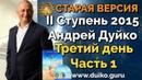 Старая версия - 2 ступень 3 день 1 часть Андрея Дуйко Школа Кайлас 2015 Смотреть бесплатно