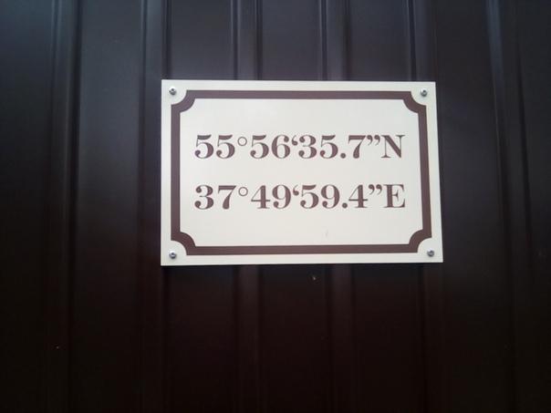 Если вы потерялись, то ваше положение в пространстве 55 градусов, 56 минут, 35 и 7 десятых секунды северной широты и 37 градусов, 49 минут, 59 и 4 десятых секунды восточной долготы