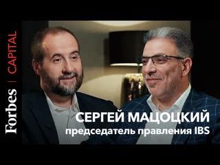 Первая карточка Сбербанка была нарисована у нас: основатель IBS о секретах успешного IT-бизнеса в России | Forbes Capital