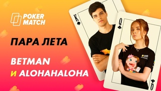"Конкурсная визитка ""Пара лета"" #4. Alohahaloha и Betman95"