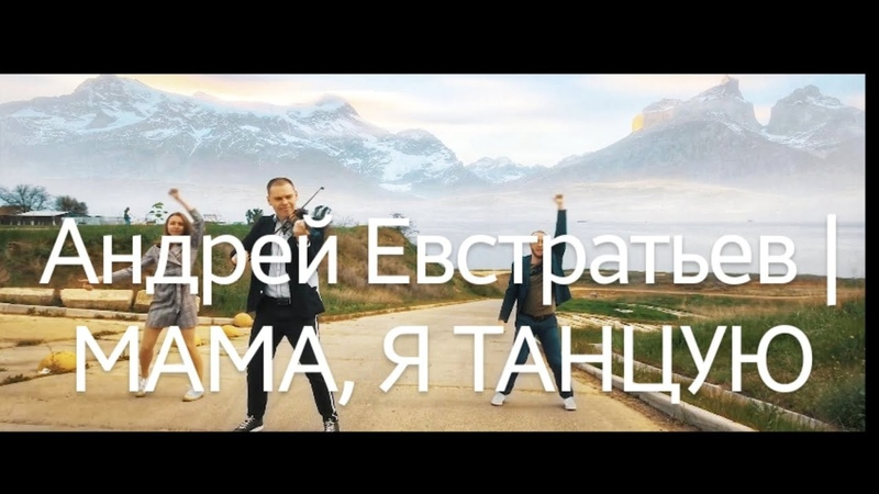 Андрей Евстратьев   2Маши - МАМА, Я ТАНЦУЮ (violin cover)   скрипач Одесса