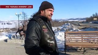 В Магадан прилетел Александр Залдастанов (Хирург) - известный советский и российский байкер