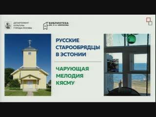 Презентация фотовыставок Русские старообрядцы в Эстонии и Чарующая мелодия Кясму (2017г.)