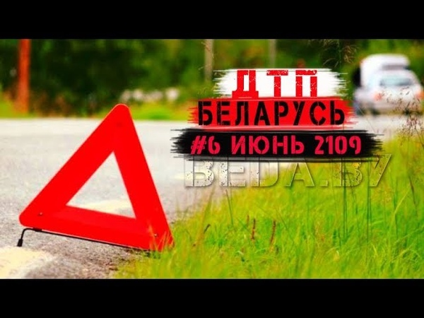 Подборка аварий за июнь 2019 ДТП Беларусь: Минск Могилев Витебск Кобрин МКАД