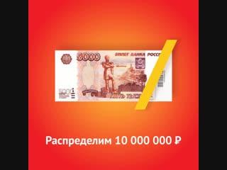 Распределительный тираж «русского лото»
