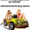 ДРАНДУЛЕТ- автомагазин и СТО в Новокузнецке