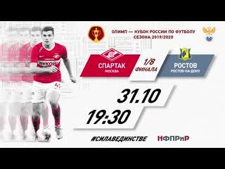Билеты на кубковый матч Спартак  Ростов