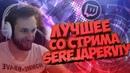 ЛУЧШЕЕ СО СТРИМА serejaperviy 2