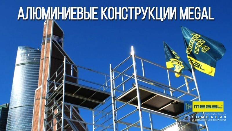 Производитель Мегал алюминиевые лестницы вышки стремянки строительные леса подмости и подставки