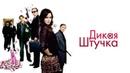 Дикая штучка / Wild Target (2009) / Боевик, Комедия, Криминал
