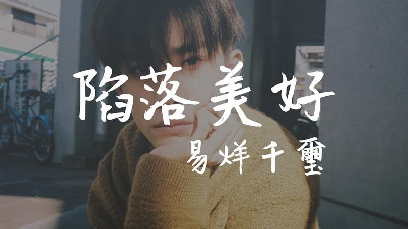 易烊千璽 Jackson Yee 《陷落美好》【無損音質動態歌詞】