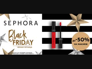 Black friday_makeup