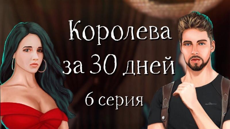 Королева за 30 дней | 6 Под подозрением | Клуб романтики