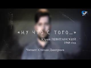 #9мая Юрий Левитанский - Ну что с того.... Читает Степан Дмитриев