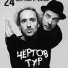 Zero People   Пермь   24 сентября