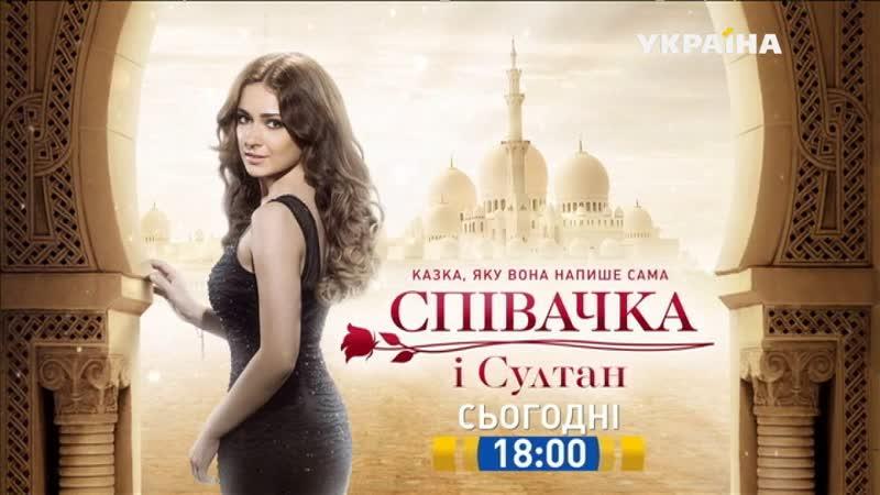 Певица и султан 35-43 серия (2016) HD 720