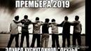 Горячая новинка 2019 Друзья-Эдуард Хуснутдинов