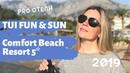 Видеообзор отеля TUI FUN SUN Comfort Beach Resort 5* Турция Кемер 2019 год