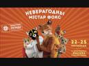 Неверагодны містар Фокс па беларуску 22 25 лістапада