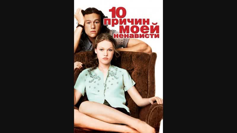 10 причин моей ненависти 10 Things I Hate About You 1999 Перевод MVO Видеосервис by alenavova VHSRip